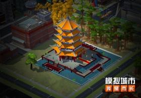 《模拟城市:我是市长》风物华韵赛季建筑精彩曝光