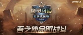 魔灵召唤SWC2020'中国大陆代表选拔战'即将开战