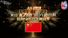 《COK》S1世界争霸:中国队勇夺冠军!