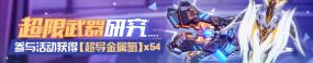 《崩坏3》「超限养成」超限武器研究开启!