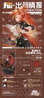 《高能手办团》赤色拳风-夏澄阳子
