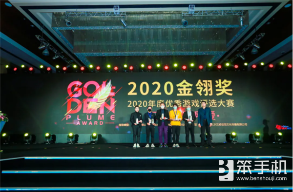 星光闪耀,汇聚玩家所爱!2020年金翎奖颁奖典礼于北京隆重举办!