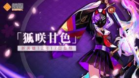 少女讨魔士参上!#COMPASS新英雄「狐咲甘色」12月17日正式登场!