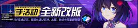 《崩坏3》【活动】 「新手活动」系统全新改版开启!