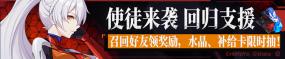 《崩坏3》【活动】 回归支援 | 召回好友领取奖励!
