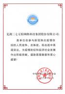 """三七互娱荣获全国工商联""""抗击新冠肺炎疫情先进民营企业""""表彰"""