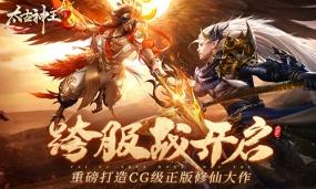 《太古神王2》跨服征战开启,同台竞技胜者为王!