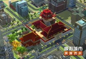 《模拟城市:我是市长》新春版本亮点曝光!
