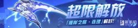 《崩坏3》【补给】时间胶囊开启,冬日主题服装、圣痕、武器惊喜返场!