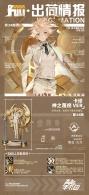 《高能手办团》【出荷情报】第三十四期:神之蔑视-卡缪
