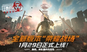 """《王牌戰爭:文明重啟》全新版本""""榮耀戰場""""今日正式上線!"""