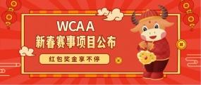 记得来抢红包呀!WCAA新春赛事即将开启!
