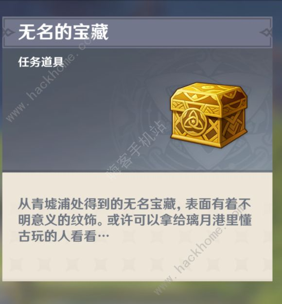 原神宝藏任务懂古玩的人在哪?懂古玩商人的刷新位置一览[多图]图片1