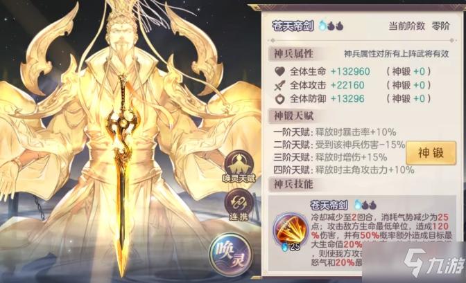《三國志幻想大陸》蒼天帝劍神兵圖鑒