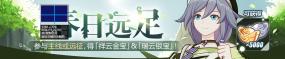 《崩坏3》春日远足|参与主线或远征关卡得「祥云金宝」&「瑞云银宝」