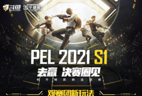 《和平精英》PEL S1火热来袭 更多精彩尽在斗鱼999直播间