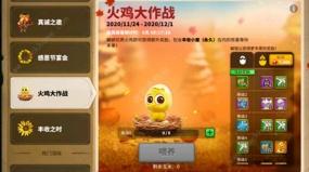 《万国觉醒》火鸡大作战需要多少玉米