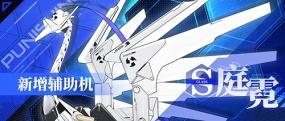 又萌又炸,《戰雙帕彌什》兩大飛行作戰輔助機「庭霓」「沃托」即將上線!