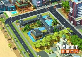 《模拟城市:我是市长》开启初春踏青精彩活动