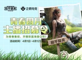 《和平精英》企鹅电竞青春四月主播招募活动开启!