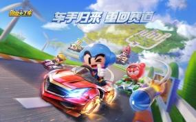 《跑跑卡丁车官方竞速版》4.8更新公告