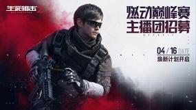 《生死狙擊2》燃動杯巔峰賽來襲!萬元招募質檢主播團