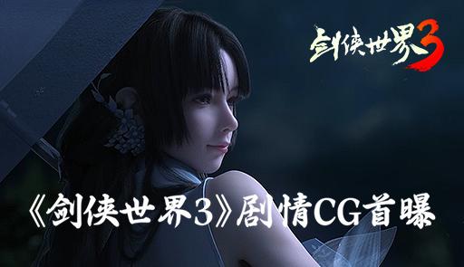 新一代剑侠大作《剑侠世界3》高燃剧情CG首曝