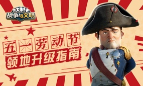 《战争与文明》五一劳动节领地升级指南