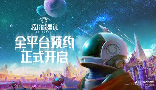 太空探索沙盒手游《我们的星球》全平台预约,正式开启!