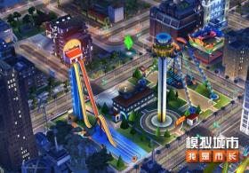 《模拟城市:我是市长》缤纷乐园版本亮点抢先看