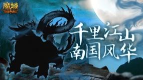 《魔域口袋版》新資料片爆料:行千里江山,探南國風華!