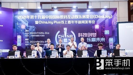 2021第十九屆ChinaJoy暨ChinaJoy