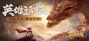 版本更新《王城英雄》白虎龙器震撼来袭