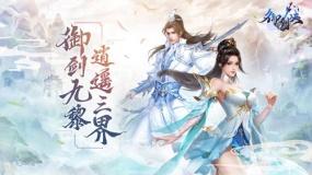 御剑九州邂仙缘《御剑决》6月30日首发上线