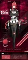 逆風而立的紅發女武神,《戰雙帕彌什》全新構造體薇拉·緋耀即將登場!