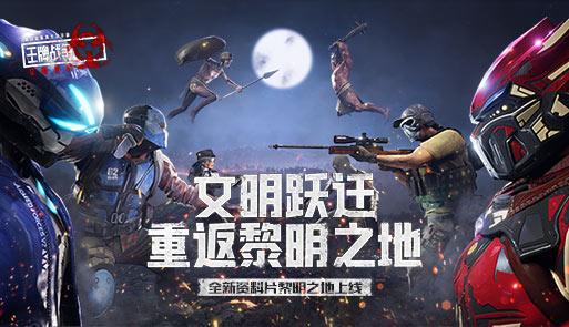《王牌战争:文明重启》新版本来袭,全新PV震撼登场!