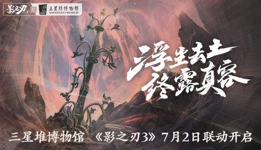 《影之刃3》手游x三星堆联动开启,合作宣传片震撼发布!