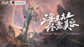 《影之刃3》x三星堆聯動合作引關注,重塑古蜀文明,弘揚中華文化