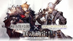 FFBE幻影戰爭×最終幻想XIV:暗影之逆焰活動攻略