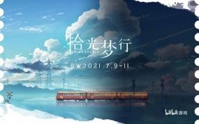 把列車開進BW現場的這款游戲,原來叫《拾光夢行》
