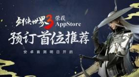 榮獲蘋果預訂首位推薦!《劍俠世界3》安卓首測明日開啟