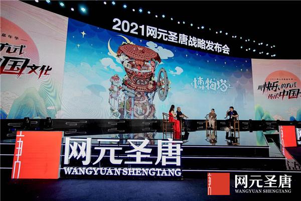 2021網元圣唐嘉年華公布更多游戲戰略布局