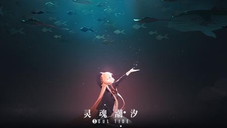 《靈魂潮汐》全平臺公測定檔8月24日 新月大陸冒險之旅將正式開啟!