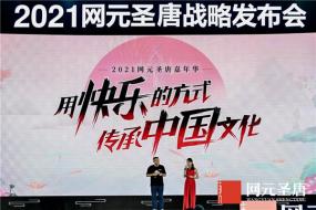 网元圣唐:用快乐的方式传承中国文化