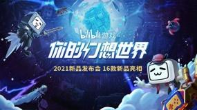 2021 B站游戏发布会全程高能 16款新品集中亮相