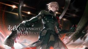 《戰雙帕彌什》新版本「永夜胎動」PV公開!在末日中重塑希望