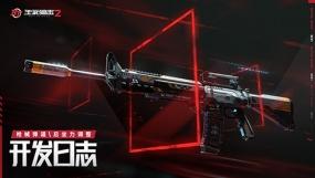 《生死狙擊2》開發日志:槍械彈道、后座力調整