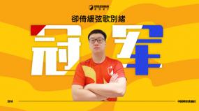 魔靈召喚2021世界競技場錦標賽 '卻倚緩弦歌別緒'獲得中國選拔戰冠軍!
