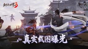 《剑侠世界3》iOS测试品质升级:真实江湖截图曝光!