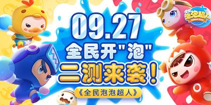 """9月27日相约开""""泡""""! 泡泡手游《全民泡泡超人》首测即将来袭!"""